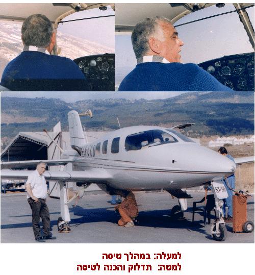 למעלה: במהלך טיסה למטה: תדלוק והכנה לטיסה